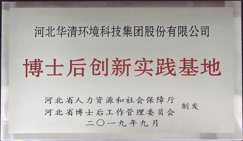 华清科技博士后创新实践基地